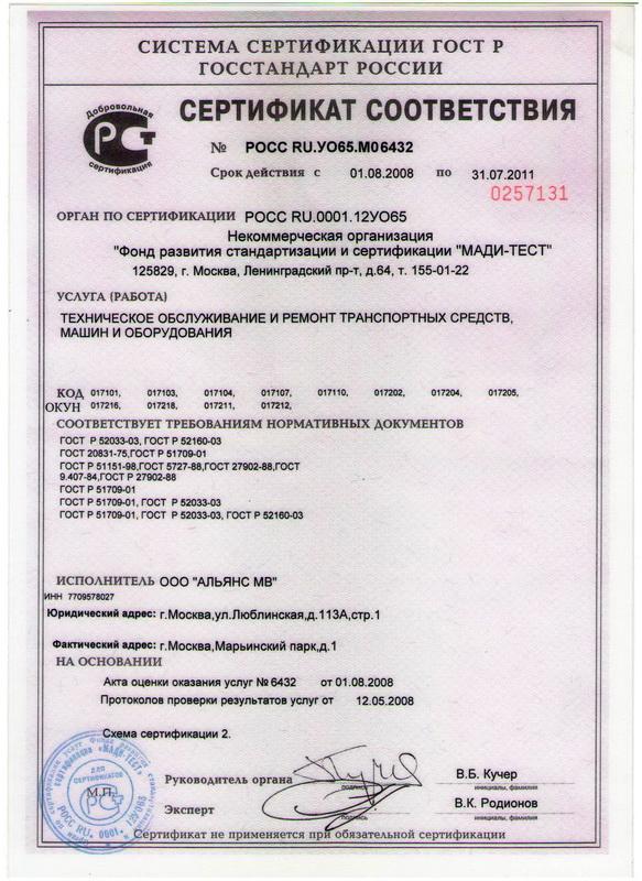 Сертификат Соответствия на производимые лазерные маркеры LDesigner.